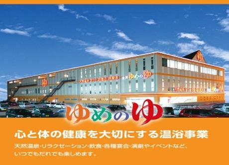 加賀市にある、健康ランドでのフロアスタッフ大募集です。初心者大歓迎です。丁寧にお教えいたします