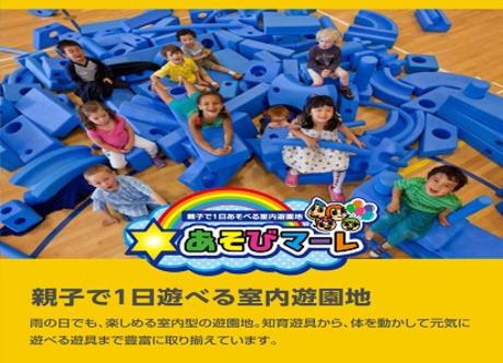子供達が楽しく遊べる室内遊園地(キッズランド)です。子供好き集まれ!